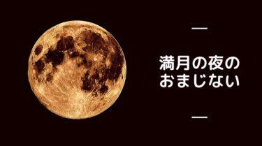 満月の夜だけできるおまじないで元彼との復縁を叶える!