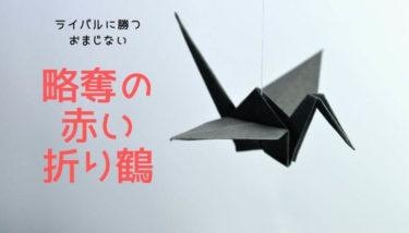 復縁に効果的な元カレを略奪する赤い折り鶴のおまじない