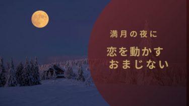 満月の夜だけできる!復縁や片思いを進展させる簡単なおまじない